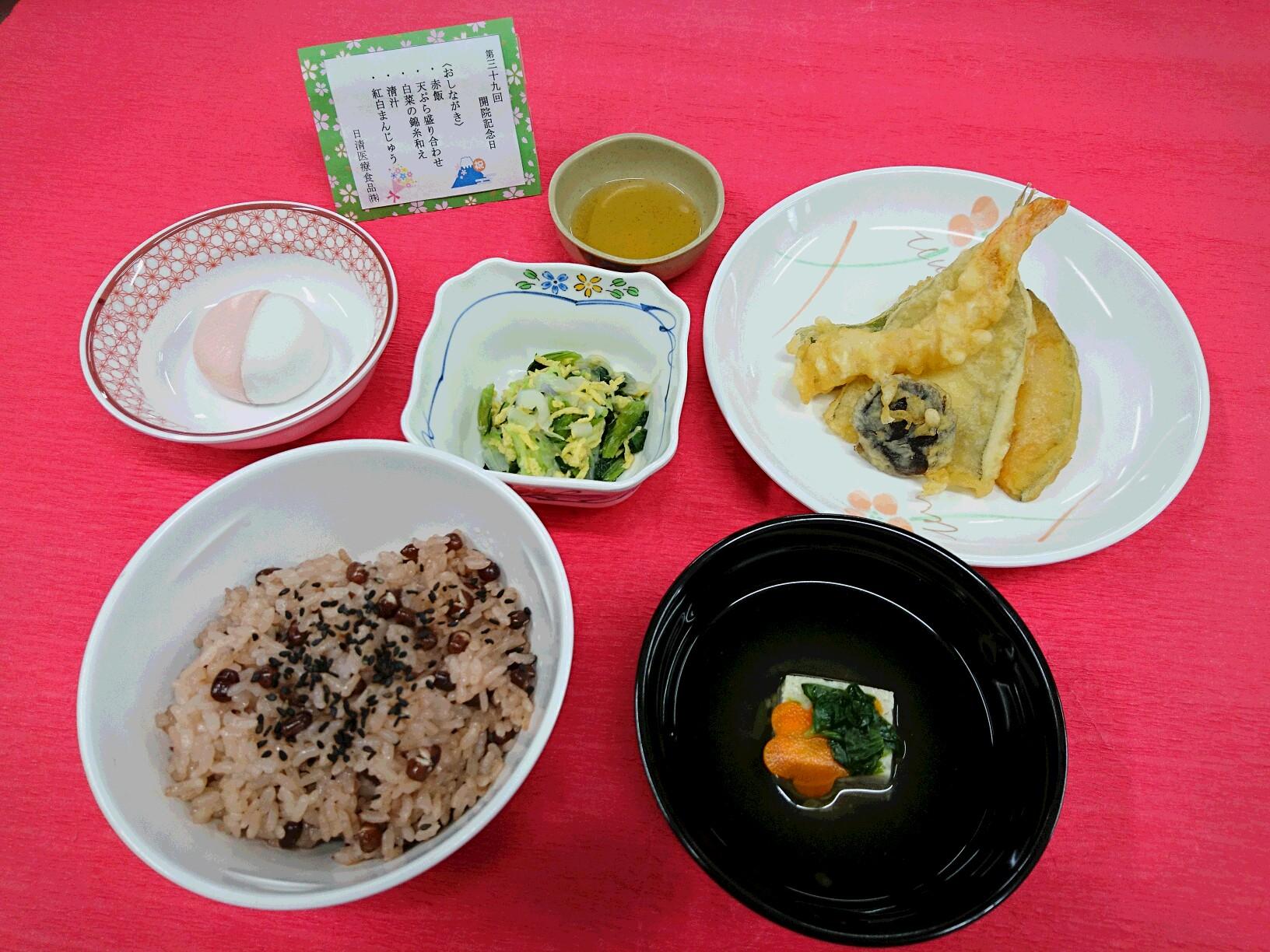 開院記念日行事食